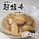 超塩辛〜鮑の肝漬〜 3個セット