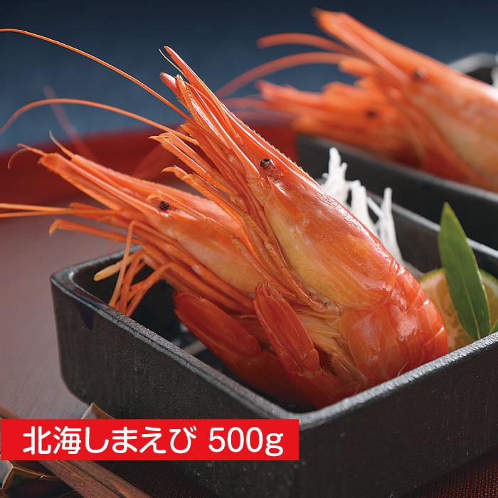 北海道産 北海しまえび 500g
