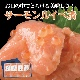 サーモンルイベ漬 125g×4パックセット