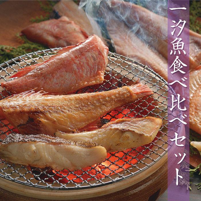 一汐魚 食べ比べセット
