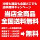 北海道産限定開き物セットA