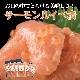 サーモンルイベ漬 125g×6パックセット