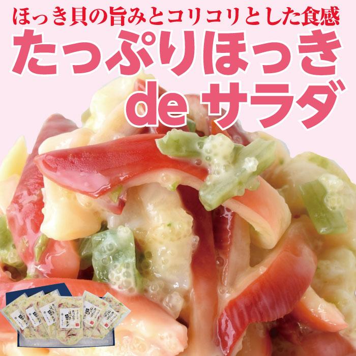 たっぷりほっきdeサラダ 125g×6パックセット