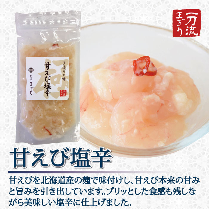 甘えび塩辛 125g×6パックセット