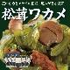 松茸ワカメ125g×6パックセット