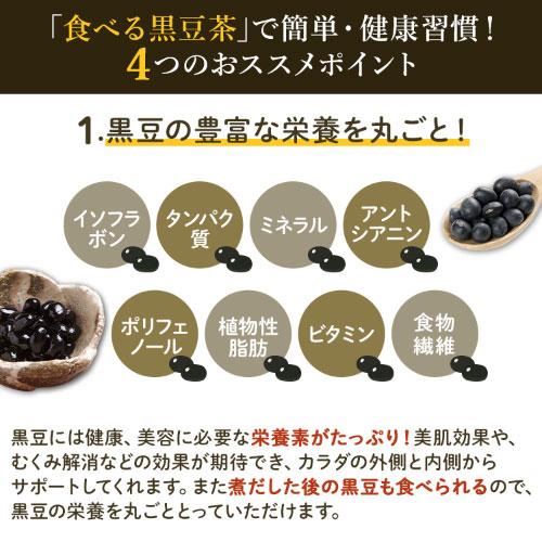 【人気商品】食べる黒豆茶 200gパック