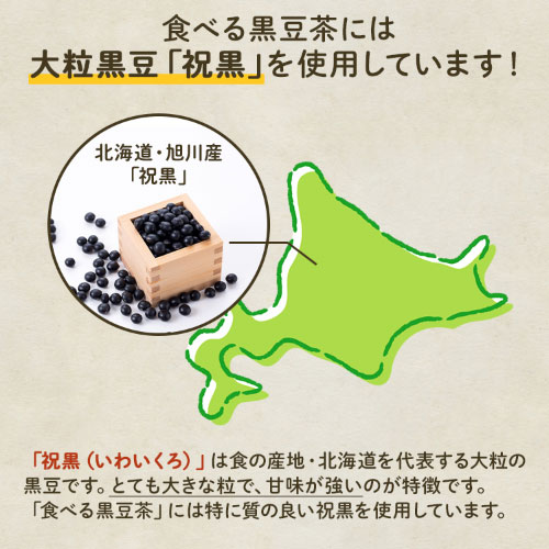 食べる黒豆茶 200g×3パックセット