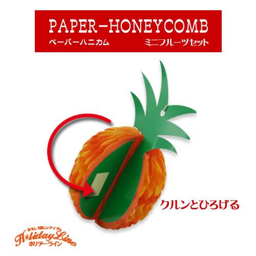 ペーパーハニカム七夕飾りでんぐりミニフルーツセット6種類入