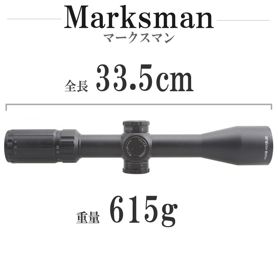 ベクターオプティクス ライフルスコープ Marksman 3.5-10x44  Vector Optics SCOM-04