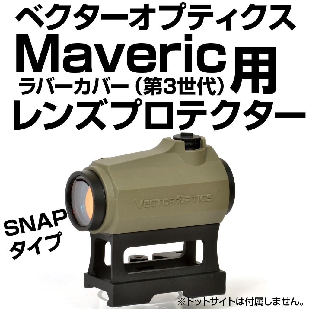 レンズプロテクター Vector Optics Maverick用