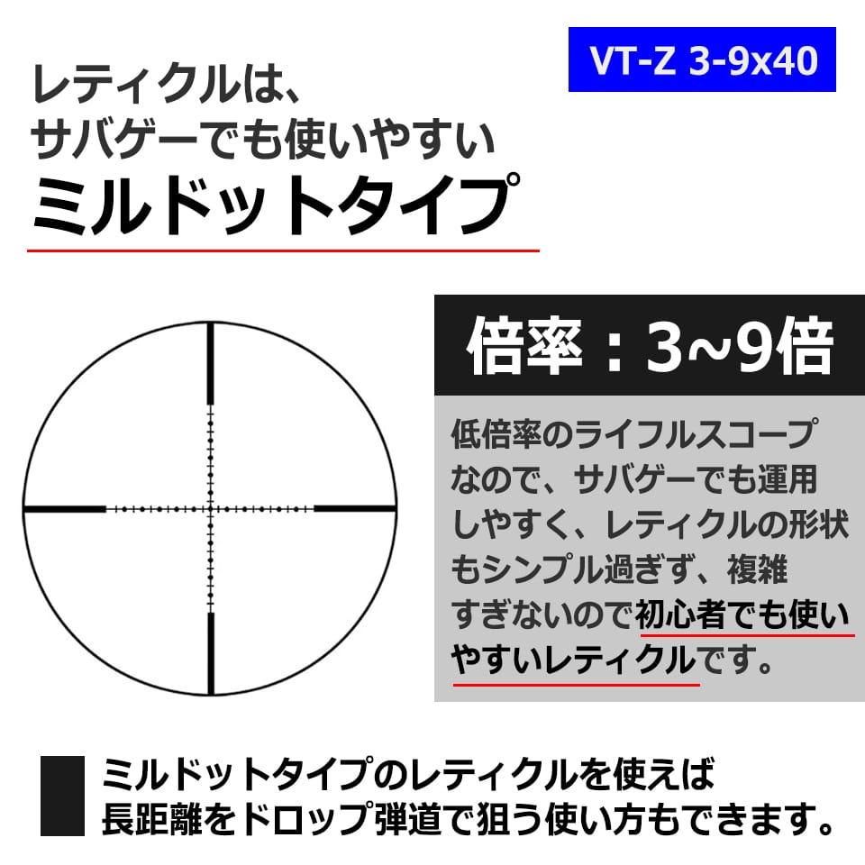 Discovery Optics ライフルスコープ VT-Z 3-9X40 SFP ミルドット ディスカバリーオプティクス