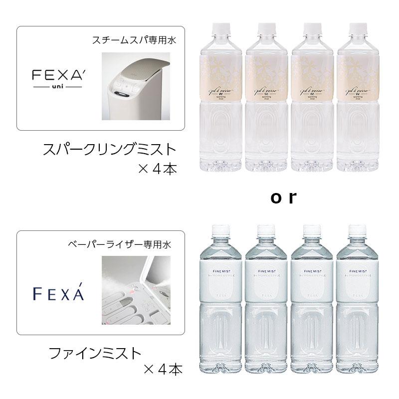 [定期]uni化粧品セット(プレヴェール)☆初回から20%off