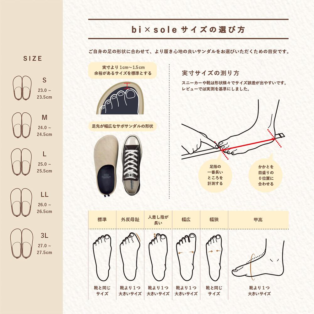 bi×sole ASOBi カーキ