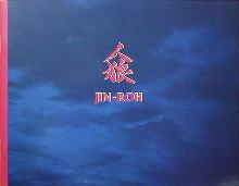 人狼 1999年 沖浦啓之監督