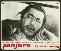 椿三十郎 1962年 黒澤明監督