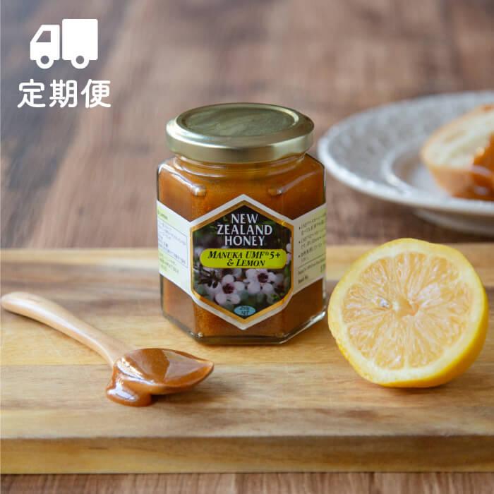 【定期便専用】 マヌカハニー UMF5+ 250g レモン