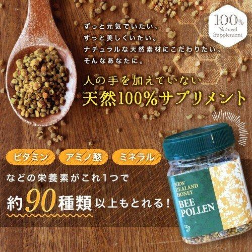 ビーポーレン (みつばち花粉) 125g