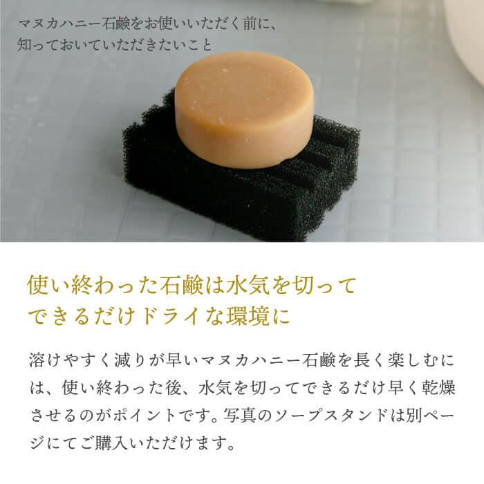 【定期便専用】 マヌカハニー石鹸 (75g)【ゆうメールで送料無料】
