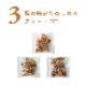 グルテンフリー マヌカ RAW スナック 食べ比べ3種セット [35g×3種]