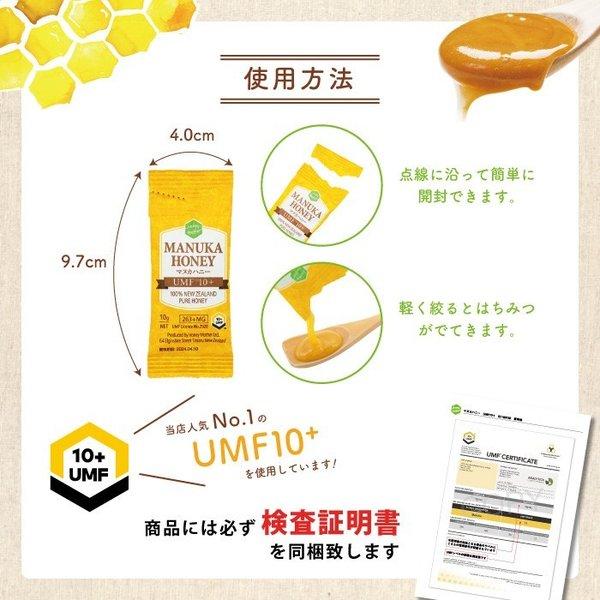 マヌカハニー UMF10+ サシェット 3個セット  (MGO 263+以上) 【ゆうメールで送料無料】