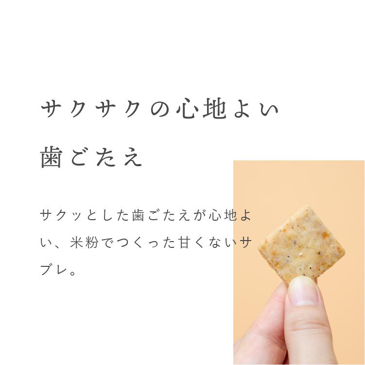 山田錦サブレ 黒胡椒(くろこしょう)
