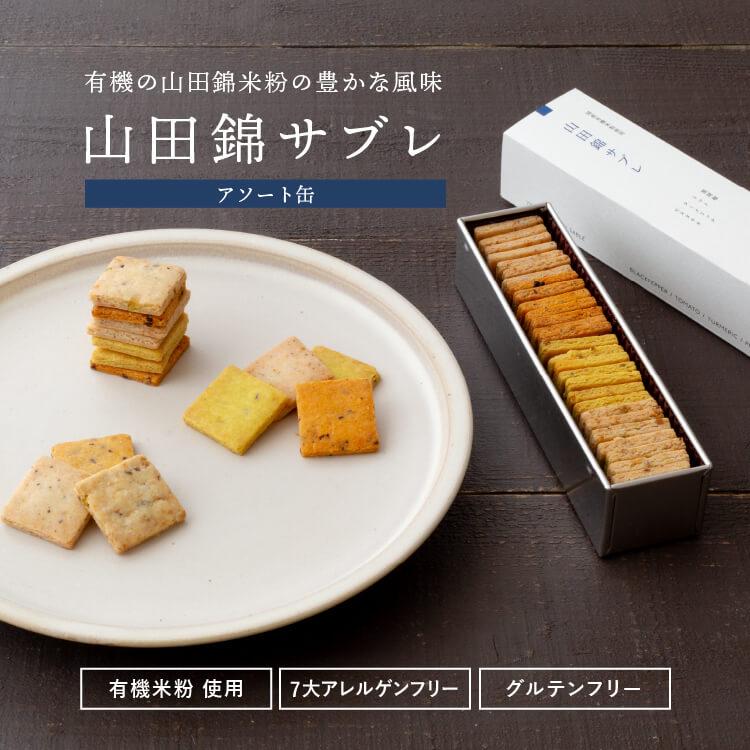 山田錦サブレ 食べ比べ4種セット