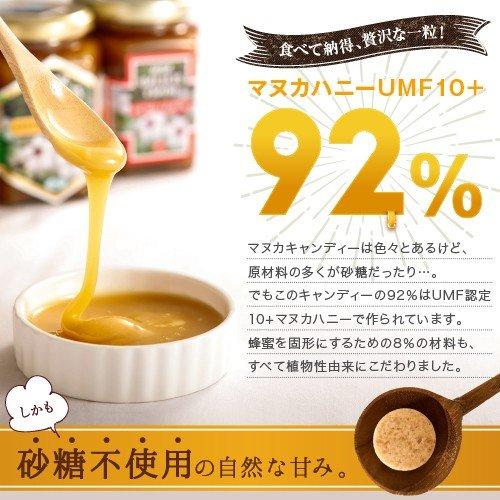 マヌカハニー UMF10+ ロゼンジ (MGO 263+以上)   【ゆうメールで送料無料】