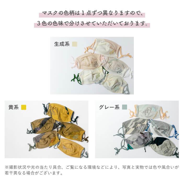 【 敬老の日 ギフト 】  播州織マスク&ショール 各1枚(tamakiniime)+山田錦サブレ5種セット