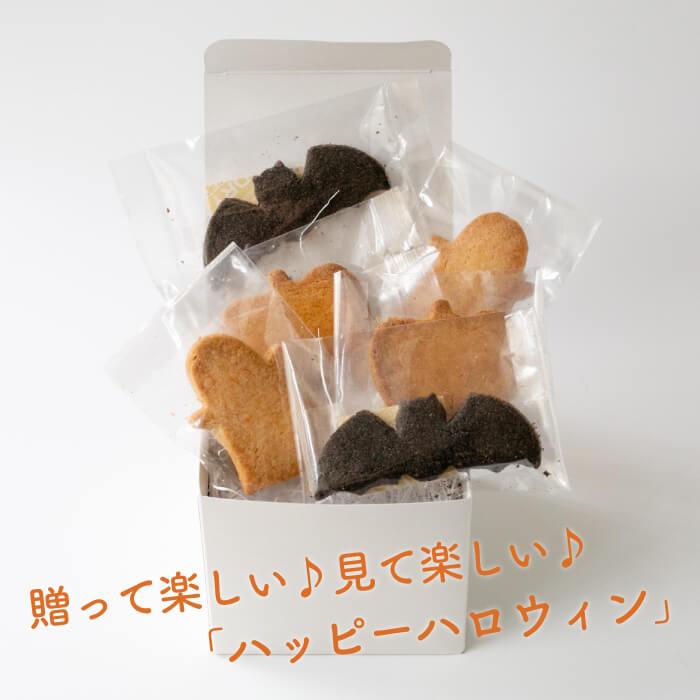 【ハロウィン限定】 山田錦米粉ハロウィンクッキー6枚入(3種×各2枚)