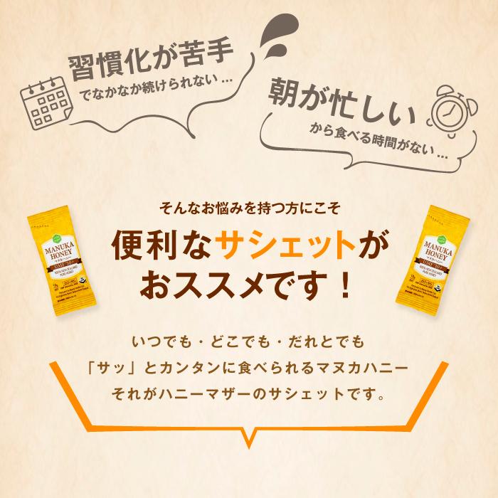 マヌカハニー サシェット UMF10+ 【10g×30ヶ入】