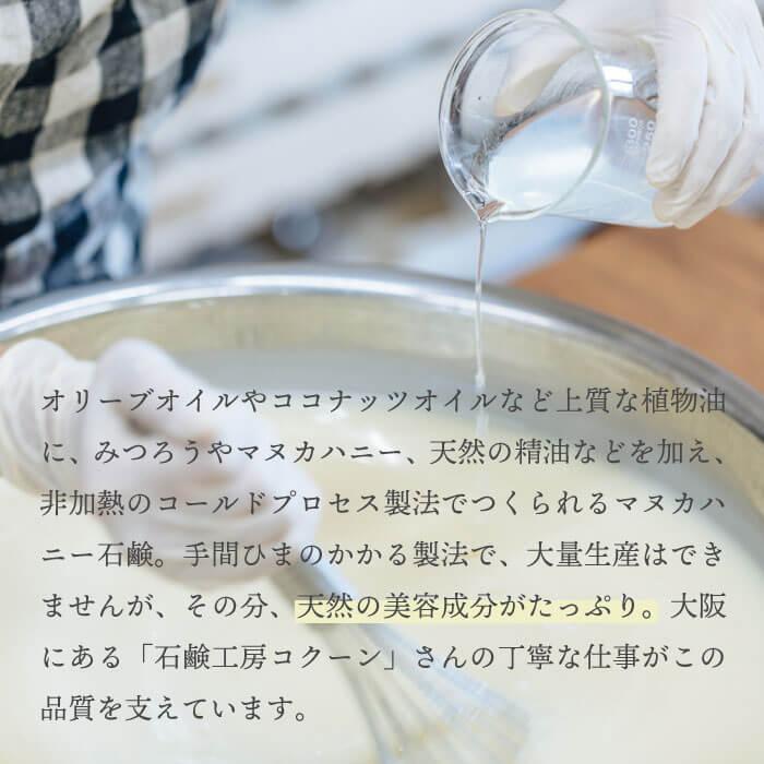 マヌカハニー石鹸 《ハーバルブーケの香り》 (15g)