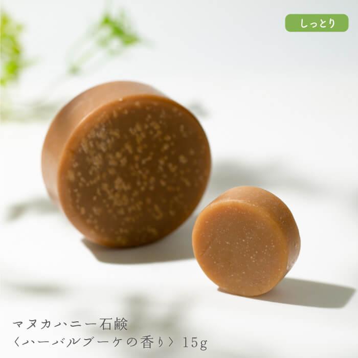 マヌカハニー石鹸 (15g)(お試し用) 【ゆうメールで送料無料】