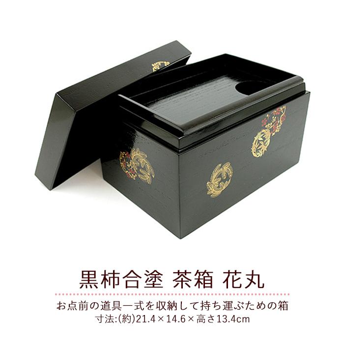 茶道具 茶箱 花丸10点 セット 茶箱セット 茶碗 振出 棗 茶巾筒 茶筅 茶巾 (3350-9) 送料無料