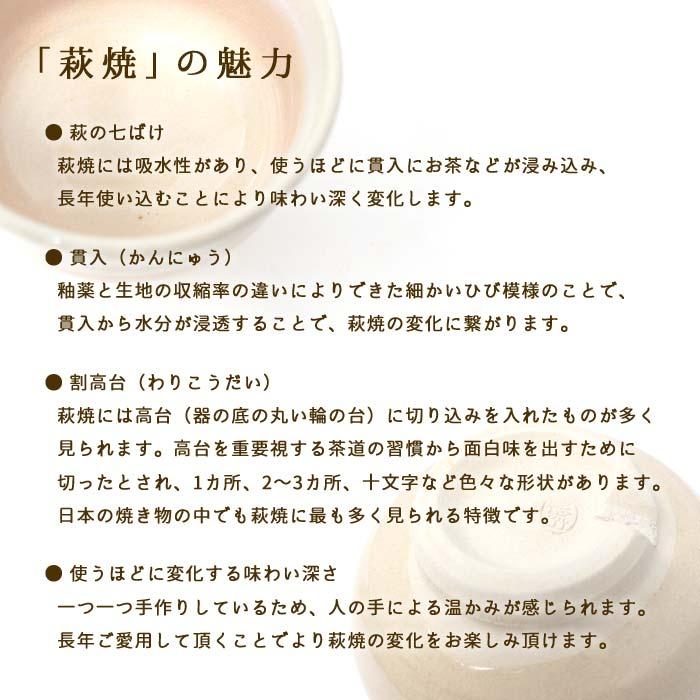 【茶道具 抹茶茶碗】萩茶碗 楽型 【 日本製 萩焼 萩 抹茶碗 抹茶椀 ちゃわん 茶わん 茶道 泉流山窯 器 和食器 】(z)