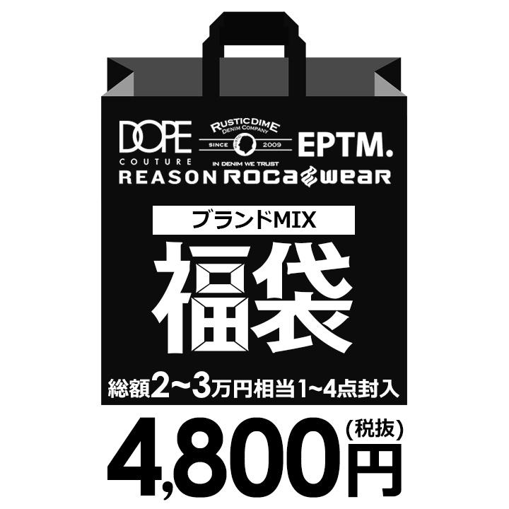 2020年 福袋 メンズ レディース 1点から4点セット S M L XL 2L LL 2XL 3L XXL 3XL 4L XXXL 大きいサイズ b系 ヒップホップ ストリート系 ファッション ブランド 服 DOPE EPTM REASON RUSTIC DIME ROCAWEAR など人気海外ストリートブランド セット FB-TL-007