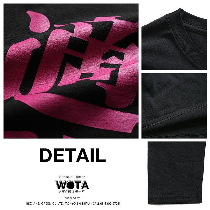 適当 ヲタ映えモード ロンT ロングスリーブTシャツ 長袖 メンズ レディース 黒 白 S M L XL 2L LL 大きいサイズ ストリート系 モード 原宿系 ダンス ファッション ブランド 服 インスタ映え スタイリッシュ 面白い おもしろ ビッグシルエット 登録商標 ギフト WB-TL-LT-004