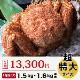 【北海道産】毛ガニ 超特大サイズ 1尾 (1尾あたり 1.5kgから1.6kg前後)[ボイル冷凍]