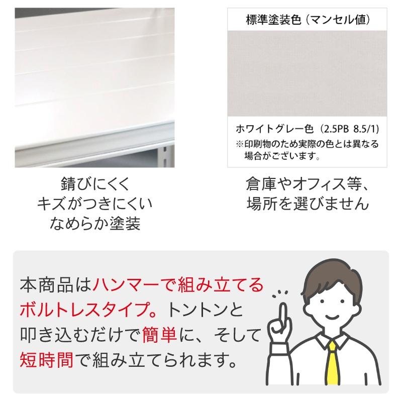 軽中量スチールラックATS型200Kgボルトレスタイプ 1800H×900W×600D 4段単体