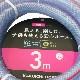 【散水用品-糸入耐圧ホース】カクイチ FUN 15mm×3m F121C