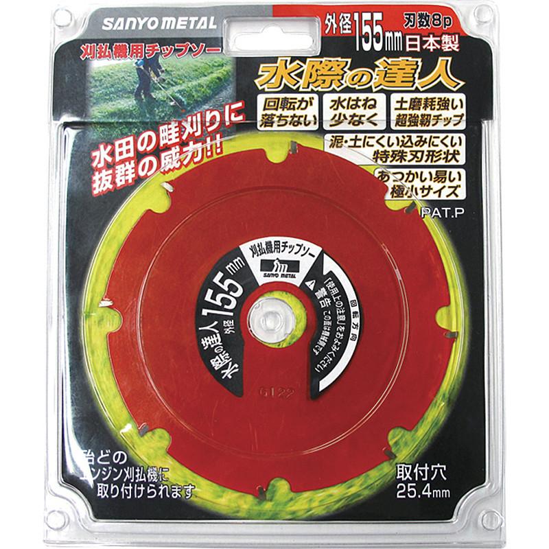 【刈払機パーツ-チップソー】三陽金属 エルバ 水際の達人