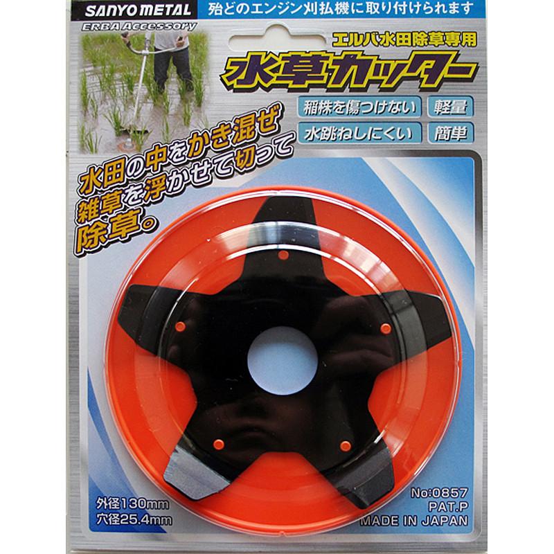 【刈払機パーツ-チップソー】三陽金属 エルバ水草カッター