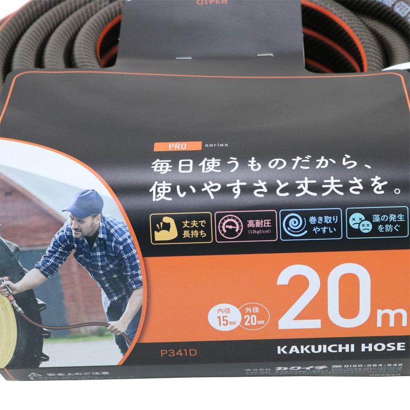 【散水用品-糸入耐圧ホース】カクイチ PRO 15mm×20m P341D