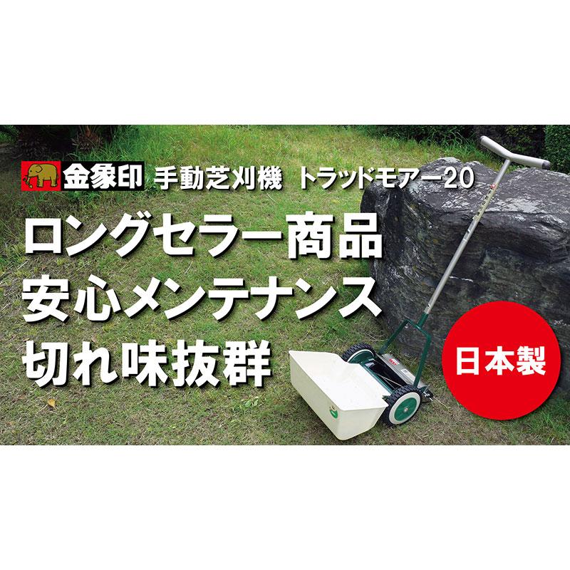 【園芸作業用品-芝刈機】金象印 手動芝刈機 トラッドモアー20