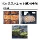 【運搬作業用品-メッシュボックス】テイモー ボックスパレット コイルタイプ 1115 <大型・重量商品>