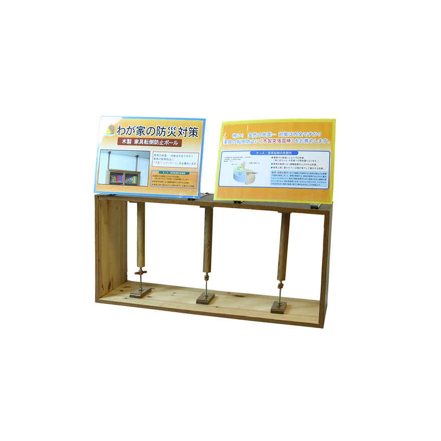 【防災用品-家具転倒防止用品】金象印 耐震用木製つっぱりポールM