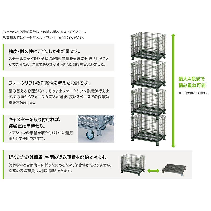 【運搬作業用品-メッシュボックス】テイモー ボックスパレット コイルタイプ 508E <大型・重量商品>