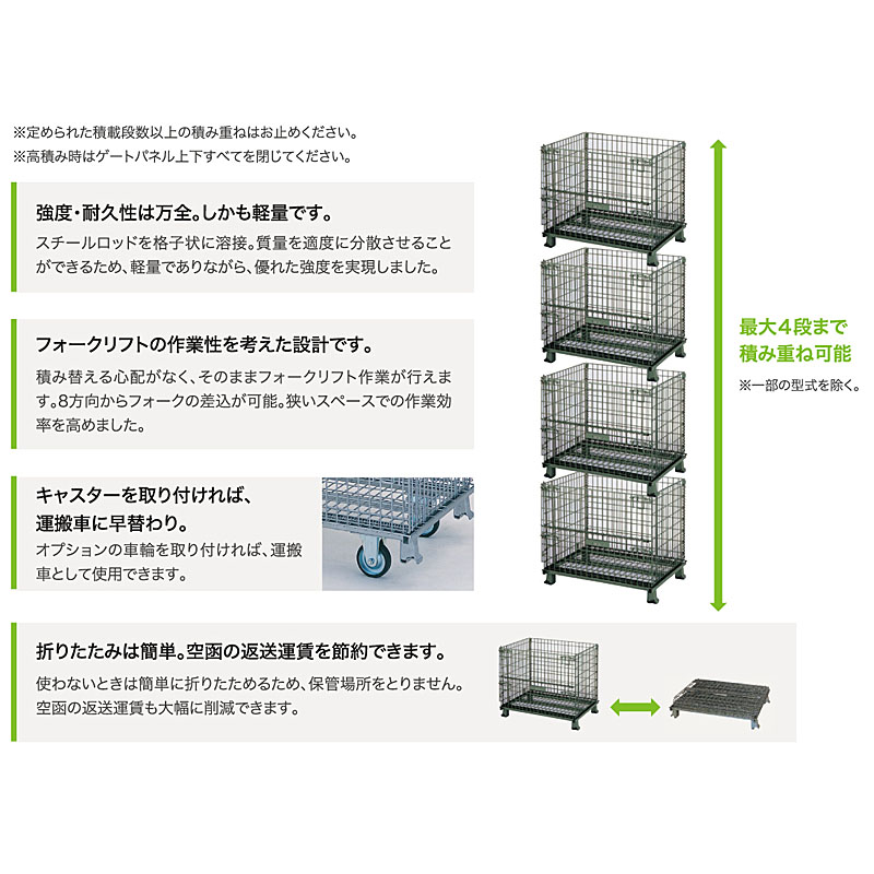 【運搬作業用品-メッシュボックス】テイモー ボックスパレット コイルタイプ 508 <大型・重量商品>