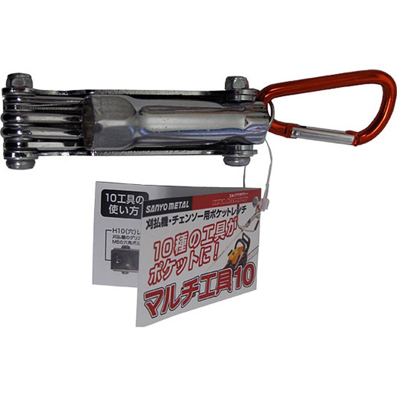 【刈払機パーツ-アクセサリー】刈払機チェーンソー用マルチ工具10
