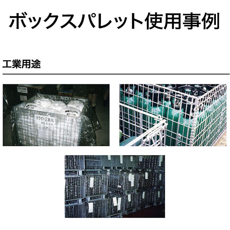 【運搬作業用品-メッシュボックス】テイモー ボックスパレット コイルタイプ 1012S <大型・重量商品>