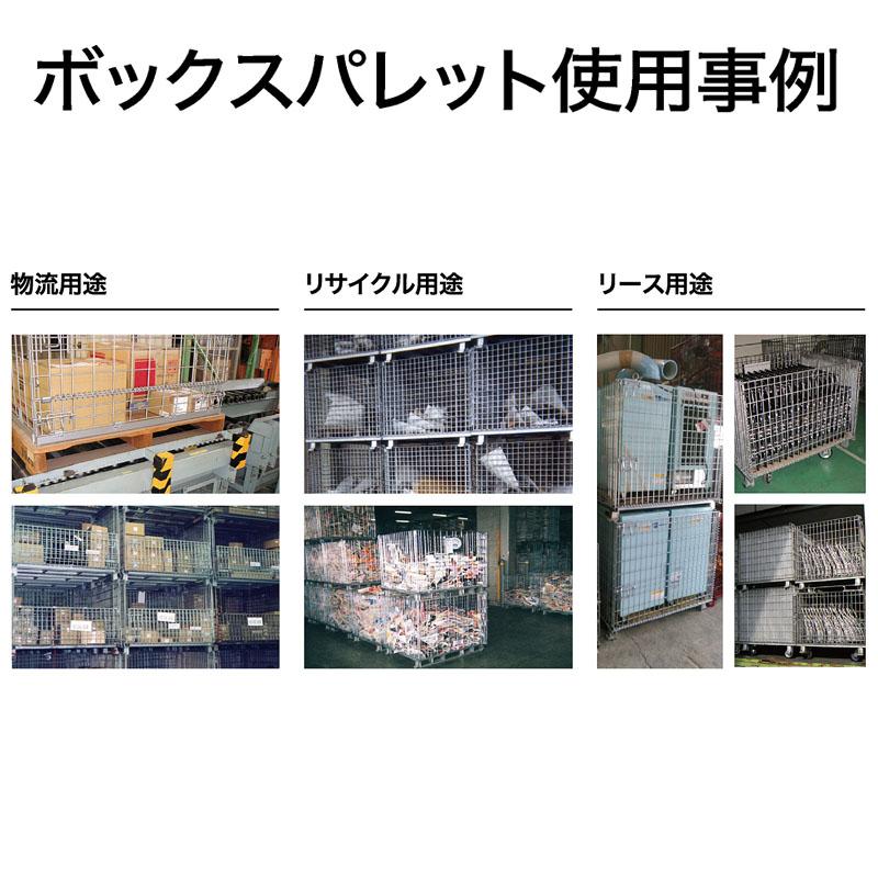【運搬作業用品-メッシュボックス】テイモー ボックスパレット コイルタイプ 810L <大型・重量商品>
